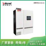安科瑞有源电力滤波器 立柜式 补偿电流400A  ANAPF400-380V/G
