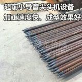 吉林通化市圆管缩尖热熔成型机生产厂家