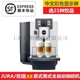 瑞士进口JURA/优瑞 X8全自动咖啡机