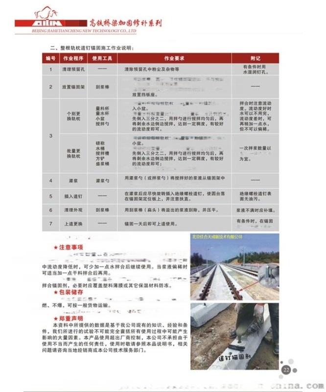 聊城铁路道钉锚固剂厂家绝缘道钉锚固专用
