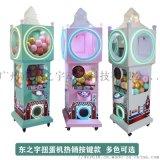 广州小型扭蛋机  投币扭蛋机厂家直销