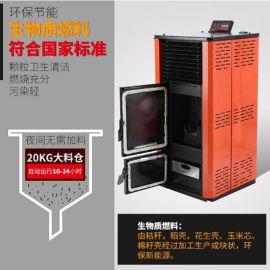 农村家用生物质颗粒取暖炉厂家 新型智能颗粒炉采暖炉