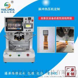 海伦达金手指 PCB 脉冲式热压机 脉冲焊锡机