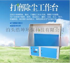 环保厂家直供废气处理设备抛光打磨除尘工作平台