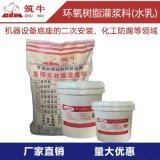 北京环氧树脂灌浆料水乳型耐高温灌浆料灌浆厂家