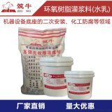 北京環氧樹脂灌漿料水乳型耐高溫灌漿料灌漿廠家