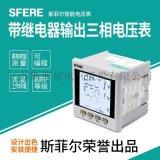 PZ194U-9SY3带3路继电器输出交流三相电压表LCD智能数显表
