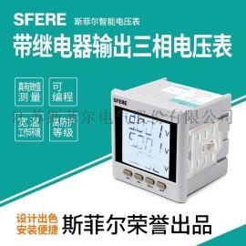 PZ194U-9SY3帶3路繼電器輸出交流三相電壓表LCD智慧數顯表