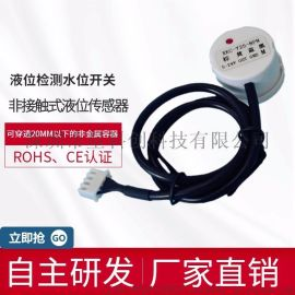 非接触式液位传感器水位感应开关液位检测