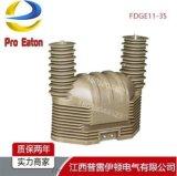 FDGE11-35全封闭式放电线圈