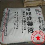 SEBS 臺灣台橡 6154 塑料改性 體育用品