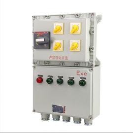 防爆配电箱柜接线防爆控制箱不锈钢照明动力磁力启动箱