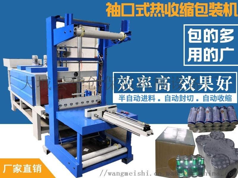 自动行程易拉罐热收缩包装机 矿泉水膜包机 塑封机