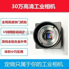 新款硬件黑白30万高速54帧全局快门高清工业相机