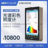 OHSP350I 色溫儀 照度計 工業版可連接PLC 485通訊 智慧光譜儀