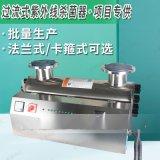 紫外線水處理設備 廣東廠家定製殺菌器