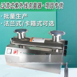 紫外线水处理设备 广东厂家定制杀菌器