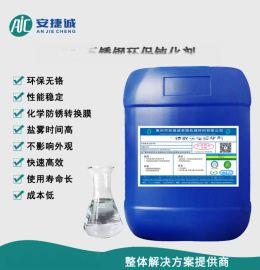 不锈钢环保钝化剂
