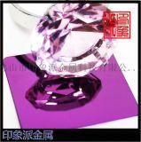 镜面粉红色不锈钢板 佛山镀色厂家原厂出产