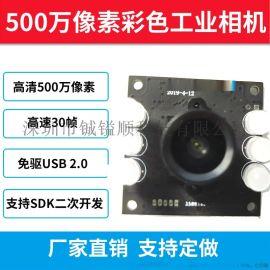 USB高清彩色500万像素摄像头