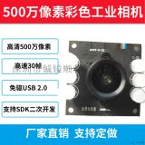 USB高清彩色500萬像素攝像頭