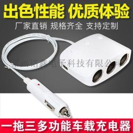 厂家直销多功能汽车点烟器一分三带开关车载USB车充