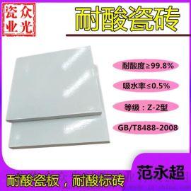 江西南昌耐酸砖,釉面耐酸瓷板