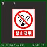 火災消防黑暗發光警示禁止吸菸行爲標誌牆貼