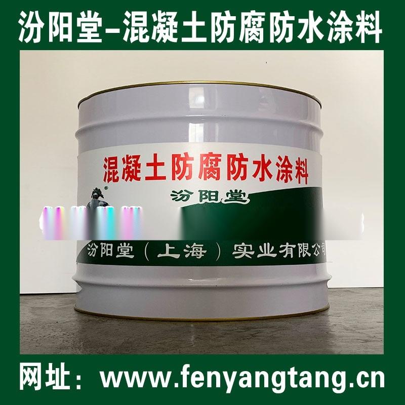 混凝土結構專用防腐防水塗料適用用於煤礦,油田的防水防腐