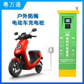 户外电动车充电桩,智能充电设备,电瓶车充电桩厂家
