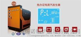 0.3T电蒸汽锅炉,免  全自动蒸汽发生器