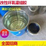 預應力鋼纜灌漿, 灌注用雙組份環氧樹脂膠粘劑