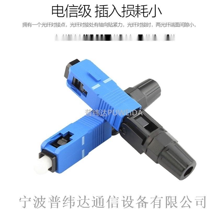 電信級光纖快速連接器