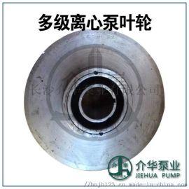 D280-43水泵叶轮
