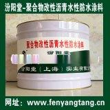 聚合物改性瀝青水性防水塗料、防水性好、耐化學腐蝕