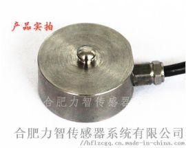 LZ-MH26微小型称重传感器