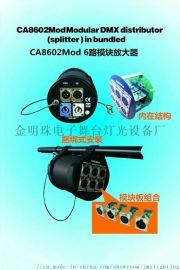 CA8602MOD 6路模块信号放大器/分配器