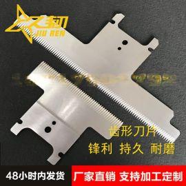 深圳市食品包装机械刀片厂家