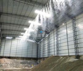 南京智能堆料场微雾降尘 厂房环保喷雾除尘设备
