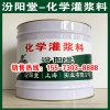 化學灌漿料、工廠報價、化學灌漿料、銷售供應