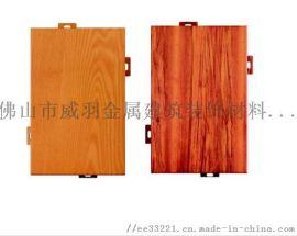 仿木纹铝单板 金属建材装饰材料