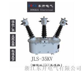 JLS-35KV户外组合互感器 三相电力计量箱