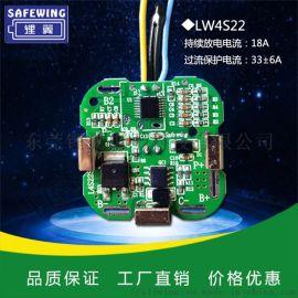 18650电池保护模块直插带充放电保护板