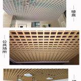 三角形木纹铝格栅 线条型仿木纹铝格栅吊顶