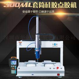 300ml支装胶专用点涂胶机 全自动点胶机