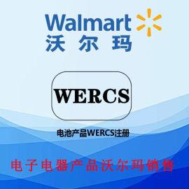 入駐沃爾瑪電池產品WERCS注冊,深圳CNAS機構