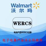 入驻沃尔玛电池产品WERCS注册,深圳CNAS机构