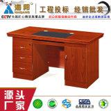 环保油漆实木贴面办公桌 海邦1418款皮面办公桌