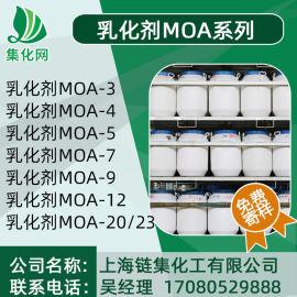 工厂直销乳化剂MOA系列 低泡亲油乳化剂MOA-3
