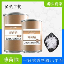 供应薄荷脑 薄荷醇 食品化妆品原料 日化原料